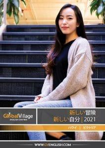 2021 GV Japanese Brochure