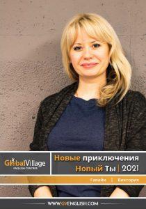 2021 GV Russian Brochure
