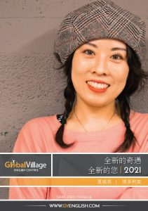 2021 GV Simplified Chinese Brochure