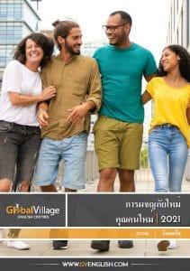2021 GV Thai Brochure